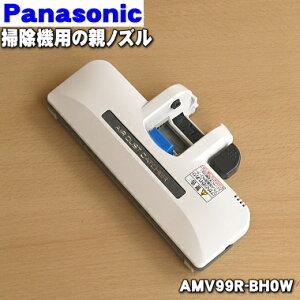 ナショナルパナソニック掃除機MC-P99WE6、MC-P990WS、MC-P9000WX、MC-P900W、MC-P900WX用親ノズル※本体の販売ではありません。★1個【NationalPanasonicAMV99R-7J0Z→AMV99R-BH0W】※子ノズルはセットではありません。※代替品に変更になりました。