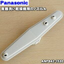 パナソニック食器洗い乾燥機用のノズルA★1個【Panasonic ANP842-1530※本体下部にある小さな2個のノズルの販売です…