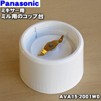 National Panasonic mixer MX-X108, MX-X58, MX-X500, and MX-X100 mill for Cup cars only (w/cutter) ★ one