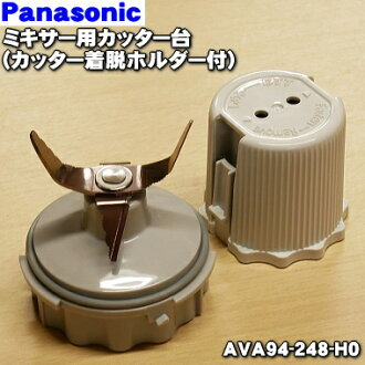 Cutter stand ★ one for mixers for National Panasonic mixer MX-X108, M-X58, MX-X48