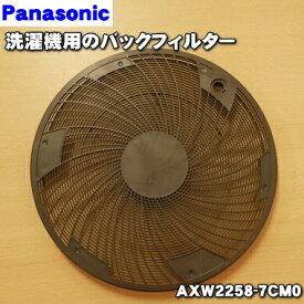 【在庫あり!】パナソニック洗濯機用のバックフィルターのみ★1個【Panasonic AXW2258-7CM0】※ボルトは無料でお付けしております。※取付板は別売りです。【ラッキーシール対応】