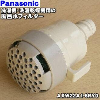 松下松下电器洗衣机NA-F60PA1,NA-F60PV6,NA-F60PZ6,NA-F60PZ9,NA-F700P,NA-F701P,NA-F702P,NA-F70A,NA-F70D2R,NA-F70D2S,NA-F70PX5,过滤器(部分连接和供水软管的顶端)★NA-F70PX6他用的洗澡水一个