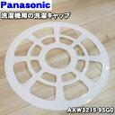 パナソニックドラム式洗濯乾燥機用の洗濯キャップ★1個【Panasonic AXW3215-9SG0】※AXW3215-6TB0はこちらに統合され…