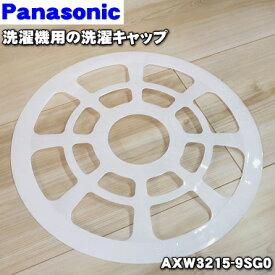 パナソニックドラム式洗濯乾燥機用の洗濯キャップ★1個【Panasonic AXW3215-9SG0】※AXW3215-6TB0はこちらに統合されました。【純正品・新品】【120】