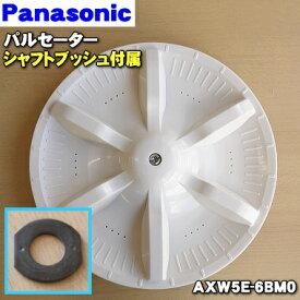パナソニック洗濯機用のパルセーター★1個【Panasonic AXW5E-6BM0】※ねじ・Oリング・シャフトブッシュはセットです。【純正品・新品】【100】