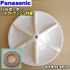 パナソニック洗濯機用のパルセーター★1個【Panasonic AXW5E-6RU0】※シャフトブッシュが付属します。その他の部品は付属しません。【ラッキーシール対応】