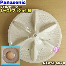 パナソニック洗濯機用のパルセーター★1個【Panasonic AXW5E-6RY0】※シャフトブッシュが付属します。その他の部品は付属しません。【ラッキーシール対応】