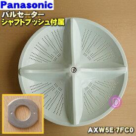 パナソニック洗濯機用のパルセーター★1個【Panasonic AXW5E-7FC0】※シャフトブッシュが付属します。その他の部品は付属しません。【ラッキーシール対応】