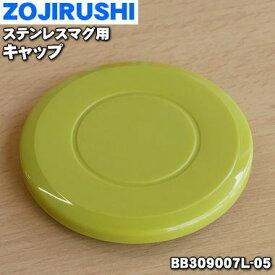 【売切り品】】象印ステンレスマグ用のキャップ★1個【ZOJIRUSHI BB309007L-05】※グリーン(GA)柄用です。※メーカー生産終了品です。売り切れ次第完売となります。 【ラッキーシール対応】