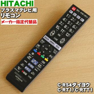 """供日立液晶电视·等离子电视使用的遥控Wooo(乌!)★1个※改为了替换品。※送等量品""""C-RT1""""""""C-RTT1""""哪一方面。"""