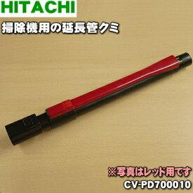 日立掃除機用の延長管クミ(レッド用)★1個【HITACHI CV-PD700010(R)】※代替品に変更になりました。CV-SY500024(R)→CV-PD700010(R)【ラッキーシール対応】