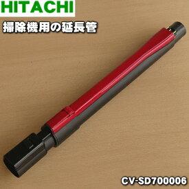 日立掃除機用の延長管★1個【HITACHI CV-SD700006】【純正品・新品】【80】