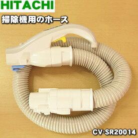 日立掃除機用のホース★1個【HITACHI CV-SR20014】※CV-PP10010、CV-PP10011はこちらに統合されました。【ラッキーシール対応】