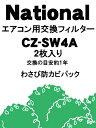 Cz sw4a text