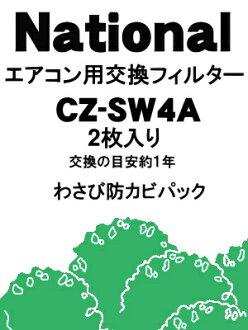 是松下松下电器空调机CS-A25Y1,CS-A25Y13,CS-A28Y1,CS-A28Y13,CS-22BAD,CS-25BAD,CS-28BAD,CS-22BBD,防霉膜面护肤★2枚入(没有范围)※CS-28BBD他用的山嵛菜CZ-SW4的继任者机种。※枚入型CZ-SW2A的2交换的大致目标是约1年