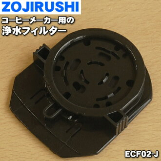 It is the exchange filter of the clean water filter ★ one of the Zojirushi coffee maker EC-KS50 use ※ clean water type for exchange