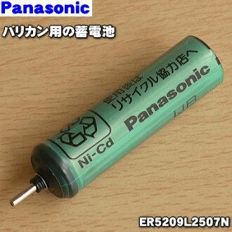 내쇼날 파나소닉 바리캉 ER5209, ER5204, ER5208용의 축전지★1 세트※1대의 교환에 필요한 분만큼 세트가 되어 있습니다