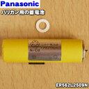 【在庫あり!】パナソニックバリカン用の蓄電池★1セット【Panasonic ER562L2509N】※1台の交換に必要な分だけセット…