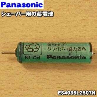 내쇼날 파나소닉 쉐이버 ES4951, ES4910, ES4035용의 축전지★1개※1대의 교환에 필요한 분의 세트입니다.