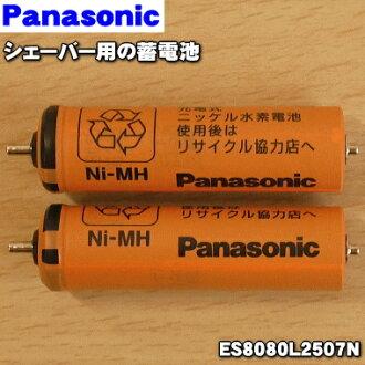 내쇼날 파나소닉 쉐이버 ES8055, ES8056, ES8057, ES8058, ES8070, ES8080용의 축전지★2개 1 세트※1대의 교환에 필요한 갯수입니다.