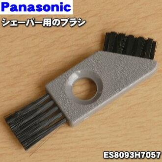 내쇼날 파나소닉 쉐이버 ES-LF30, ES-LF70, ES8093, ES8092, ES8990용의 브러쉬★1개