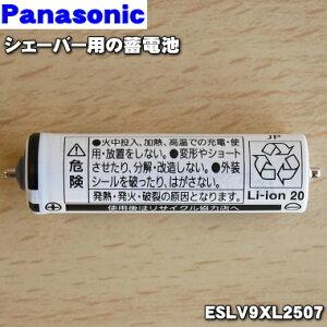 【在庫あり!】パナソニックシェーバー用の蓄電池★1個【PanasonicESLV9ZL2507】【ラッキーシール対応】※代替品に変更になりました。