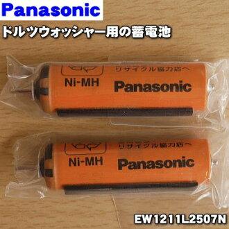 为 EW1211 ナショナルパナソニックドルツウォッシャー 只需更换电池 ★ 1 设置 * 1