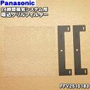 Ffv2510183