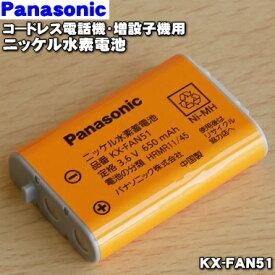 パナソニックコードレス電話機・増設子機用のニッケル水素電池★1個【Panasonic KX-FAN51】【純正品・新品】【60】