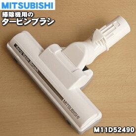 ミツビシ掃除機用のタービンブラシ★1個【MITSUBISHI 三菱 M11D52490】※M11D74490はこちらに統合されました。(床ノズル)【純正品・新品】【60】