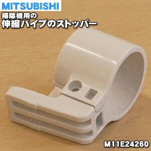 ミツビシ掃除機用の伸縮パイプのストッパー(パイプホルダー)★1個【MITSUBISHI 三菱 M11E24260】※M11C85260はこちらに統合されました。※ストッパーのみの販売です。伸縮パイプは付いていませ