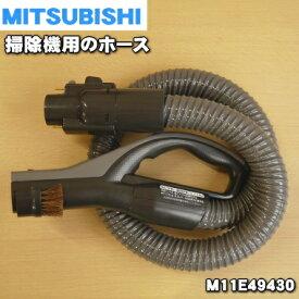 ミツビシ掃除機用のホース★1個【MITSUBISHI 三菱 M11E49430】※M11E42430はこちらに統合されました。【純正品・新品】【80】