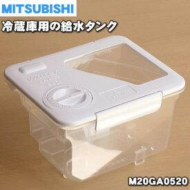 ミツビシ冷蔵庫用の給水タンク★1個【MITSUBISHI 三菱 M20GA0520】※給水タンク内の浄水フィルター・パイプ等はすべてセットになっています。【ラッキーシール対応】