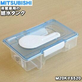 ミツビシ冷蔵庫用の給水タンク★1個【MITSUBISHI 三菱 M20KY6520】※給水タンク内の浄水フィルター・パイプ等はすべてセットになっています。【ラッキーシール対応】