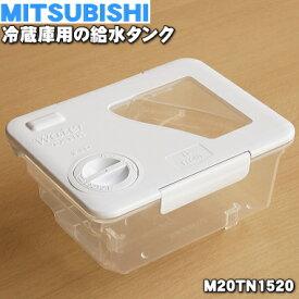 ミツビシ冷蔵庫用の給水タンク★1個【MITSUBISHI 三菱 M20TN1520】給水タンク内の浄水フィルター・パイプ等はすべてセットになっています。【ラッキーシール対応】