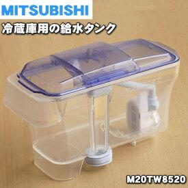 ミツビシ冷蔵庫用の給水タンク★1個【MITSUBISHI 三菱 M20TW8520】※給水タンク内の浄水フィルター・パイプ等はすべてセットになっています。【ラッキーシール対応】