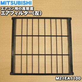 ミツビシエアコン用の高密度エアフィルター(左)★1枚【MITSUBISHI 三菱 M21EA1100】※左側のフィルターです。【純正品・新品】【80】