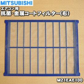 ミツビシエアコン用の抗菌・金属コートフィルター(右)★1枚【MITSUBISHI 三菱 M21EAE100】※右側のフィルターです。【純正品・新品】【80】