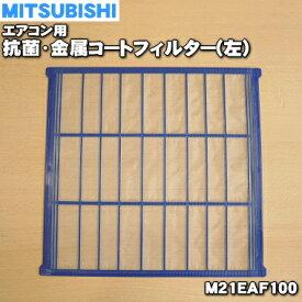 ミツビシエアコン用の抗菌・金属コートフィルター(左)★1枚【MITSUBISHI 三菱 M21EAF100】※左側のフィルターです。【純正品・新品】【80】