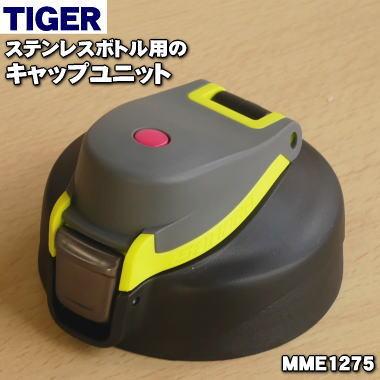 タイガー魔法瓶ステンレスボトル用のキャップユニット★1個【TIGER MME1214→MME1275】※くちパッキン、ふたパッキンつきです。※品番が変更になりました。【ラッキーシール対応】