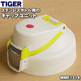タイガー魔法瓶ステンレスボトル用のキャップユニット★1個【TIGER MME1314】【ラッキーシール対応】