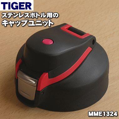 タイガー魔法瓶ステンレスボトル用のキャップユニット★1個【TIGER MME1324】【ラッキーシール対応】