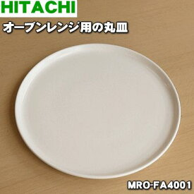【在庫あり!】日立オーブンレンジ用の丸皿(セラミック製)★1枚【HITACHI MRO-FA4001】レンジ・オーブン・トースター・グリルで使用可能です【純正品・新品】【B】