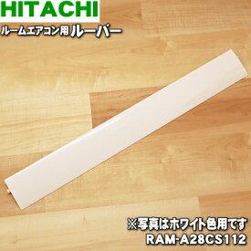 日立ルームエアコン用のルーバー★1枚【HITACHI RAM-A28CS012→RAM-A28CS112】※ホワイト色用です。※軸受けは付いていません。※品番が変更になりました。【純正品・新品】【120】