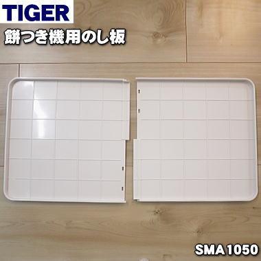 タイガー魔法瓶餅つき機用ののし板★1個【TIGER SMA1050】※サイズ約2升分【ラッキーシール対応】