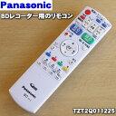 楽天市場 パナソニックブルーレイdvdレコーダー用の純正リモコン 1個 Panasonic N2qayb000348 純正品 新品 60 でん吉