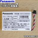 パナソニックカーナビGORILLA CN-GL411D用バッテリー(充電池)★1個【Panasonic YESFX999215(N4HUGNB00005)】※充電…