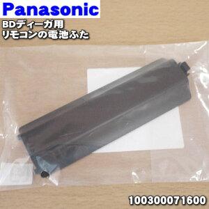 【在庫あり!】ナショナルパナソニックブルーレイディーガ用のリモコンの電池ふた★1個【NationalPanasonic100300071600】※本商品は電池ふたのみとなっております。