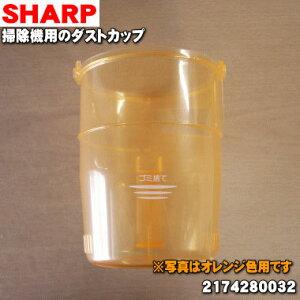 【在庫あり!】シャープ掃除機用のダストカップ★1個【SHARP オレンジ用 2174280032】※ダストカップ単品です。※ブルー用は生産終了しました。【純正品・新品】【60】
