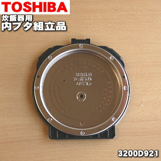 Toshiba in the rice cooker for RC-10VRE pig Assembly ★ 1